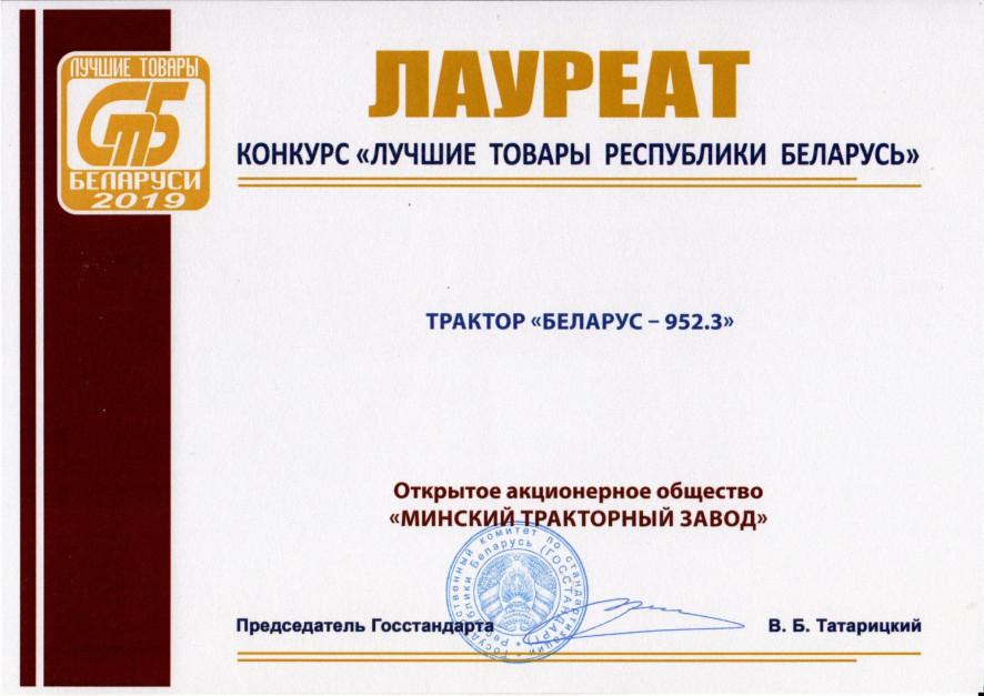 Okolicznościowy dyplom dla ciągnika MTZ Belarus produkowanego w mińskiej fabryce 952.3, fot. mat. prasowe